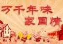 新华网评:团圆是春节最好的礼物