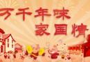 新华网评:向着幸福的方向努力奔跑