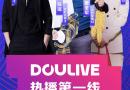 """韩东君、陈瑶现身""""DOULive热播一线"""",对飙方言再现《无心法师3"""