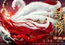 电影《封神榜・妖灭》上线爱奇艺,打造爱恨纠葛的神话世界