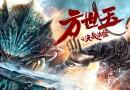 《方世玉之决战水怪》3月27日 经典荧幕母子CP再战江湖