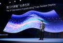 柔宇发布第三代蝉翼全柔性屏 携手中兴开启5G智慧物联新时代