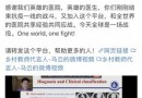 """104个国家加入""""国际医生交流中心"""" 马云致敬抗""""疫""""英雄"""