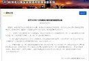 杭州、南昌同日出台政策稳汽车消费,接下来会是谁?