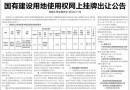 郑东新区57亩土地挂牌出让,起始价2.77亿元