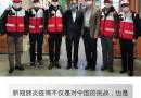 【图解】国际社会:中国抗疫为全人类作出贡献!